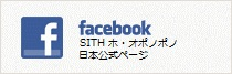 facebook SITHホ・オポノポノ日本公式ページ